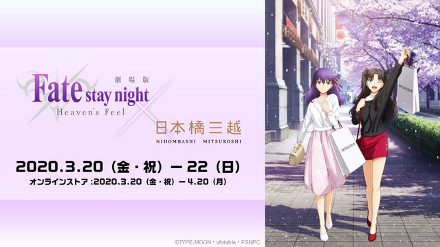 Fate/stay night [Heaven's Feel] iii.spring song