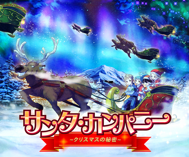 A key visual for Santa Company: The Secret of Christmas, featuring the main cast riding in a reindeer-driven sleigh and delivering presents for Santa Claus.
