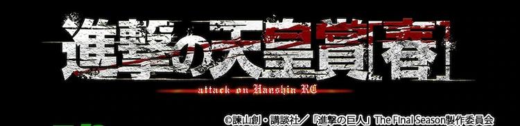 Ataque a Hanshin RC