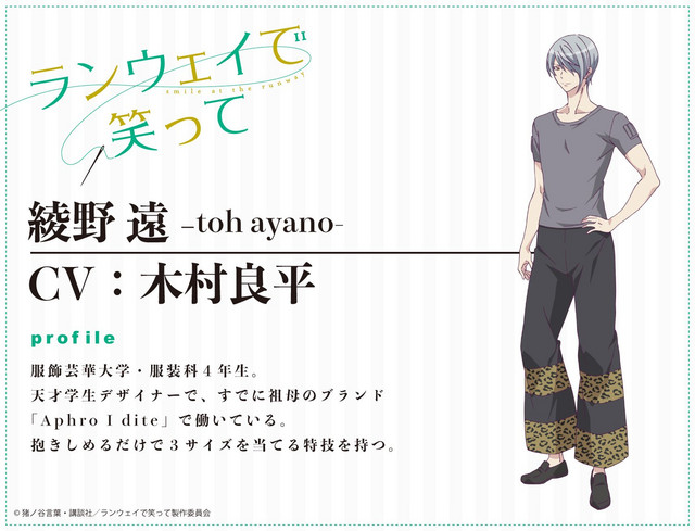 A character visual of Toh Ayano, a 4th year fashion design student and genius designer from the upcoming Smile at the Runway TV anime.