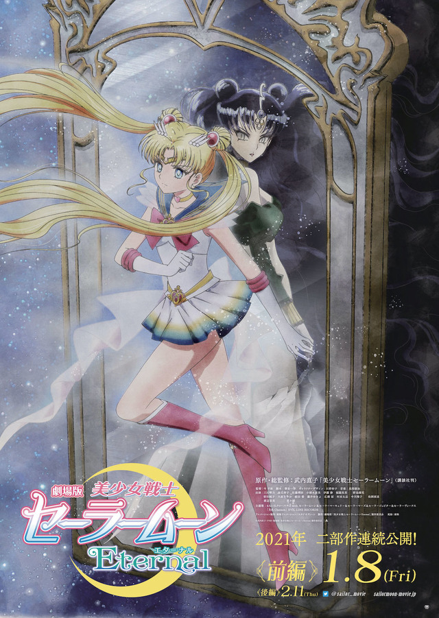 Póster de la película Sailor Moon Eternal