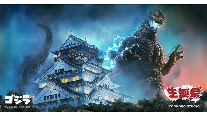 Godzilla 65th anniversary at cookpad studio