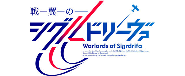 Warlords of Sigrdrifa