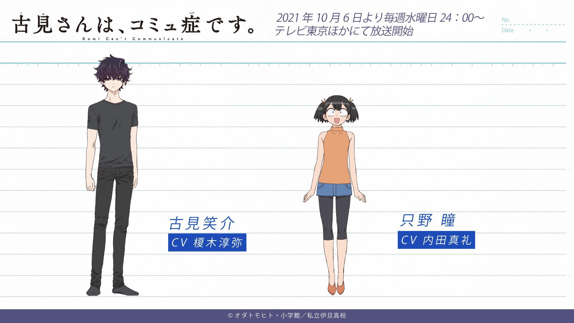 Shousuke Komi (izquierda) y Hitomi Tadano (derecha)