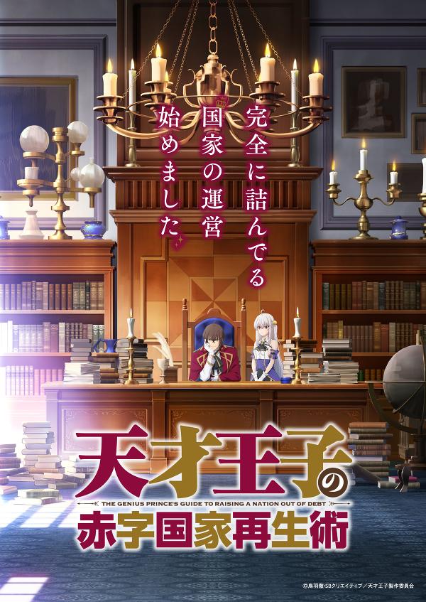 Una imagen clave para el próximo anime de televisión The Genius Prince's Guide to Raising a Nation Out of Debt, con los personajes principales Wein Salema Arbalest y Ninym Ralei estacionados en una biblioteca detrás de un enorme escritorio de madera lleno de libros y papeleo.