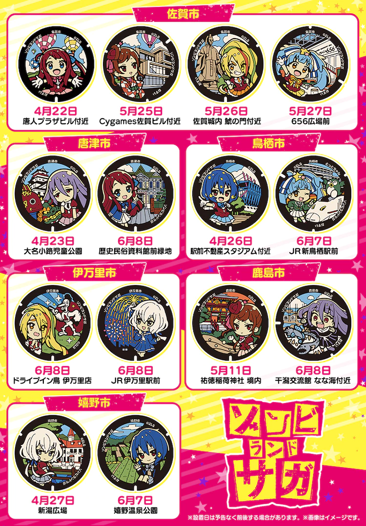 ZOMBIE LAND SAGA Manhole Cover Schedule/Locations