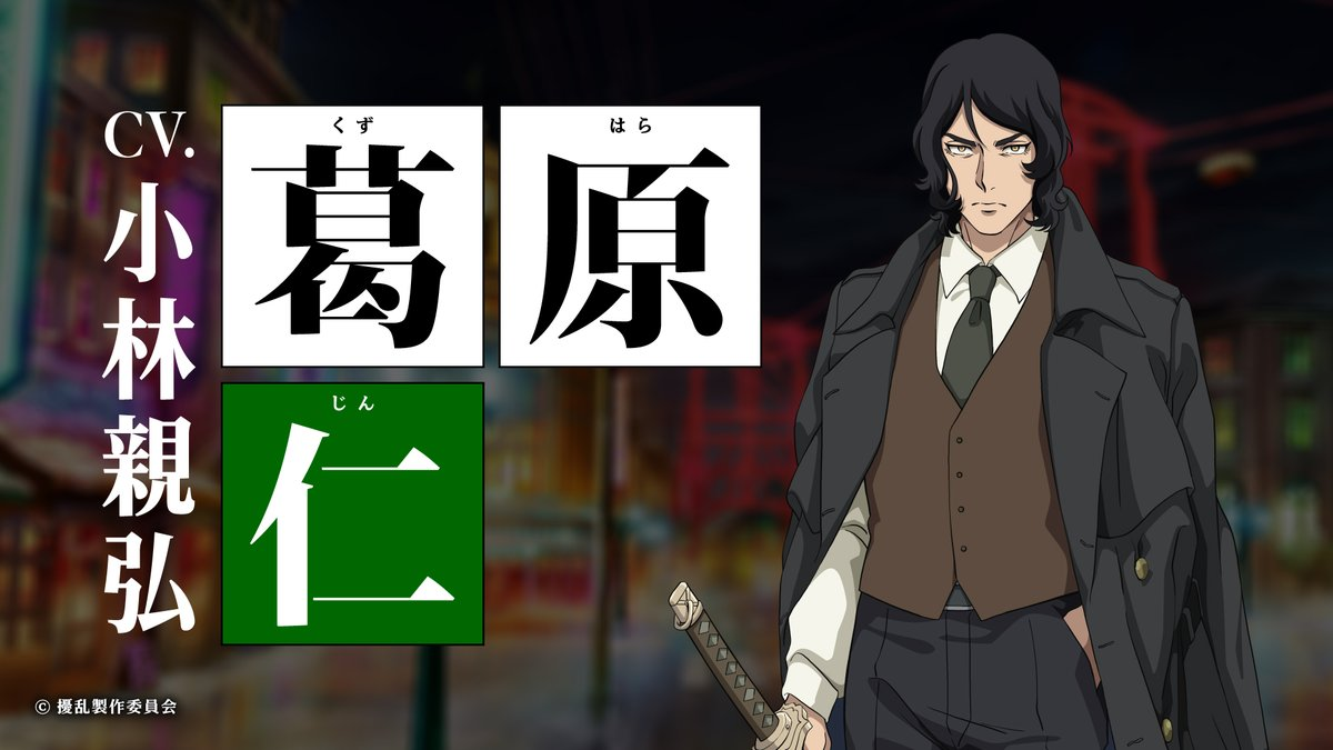 A character setting of Jin Kuzuhara, a man with dark hair and a fierce expression who is dressed in Western clothing (an overcoat, a vest, slacks, a dress shirt, and a tie) and carrying a katana from the upcoming JORA THE PRINCESS OF SNOW AND BLOOD TV anime..
