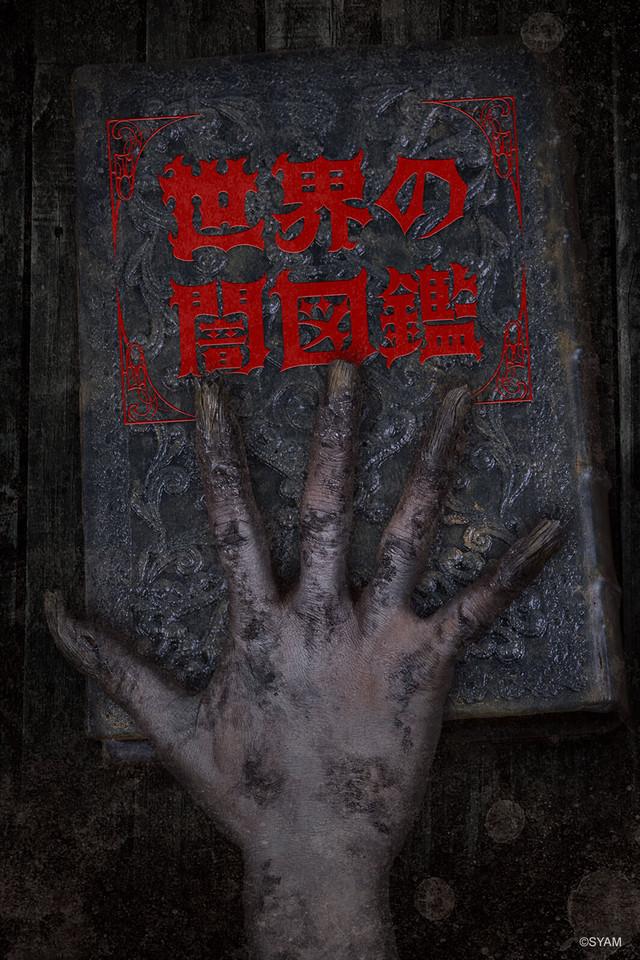 Sekai no Yamizukan