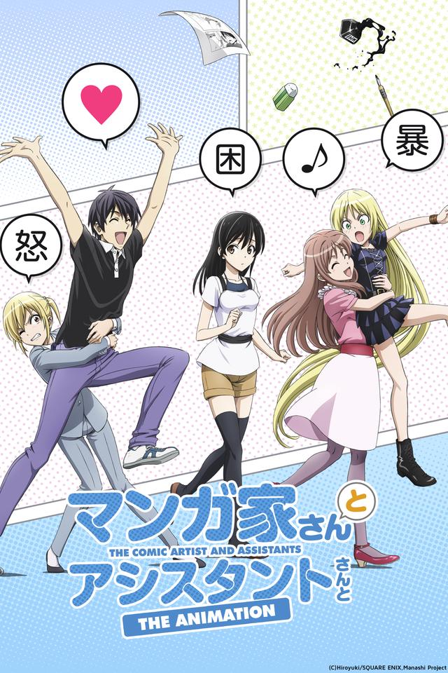 Resultado de imagen para Mangaka-san to Assistant-san cover
