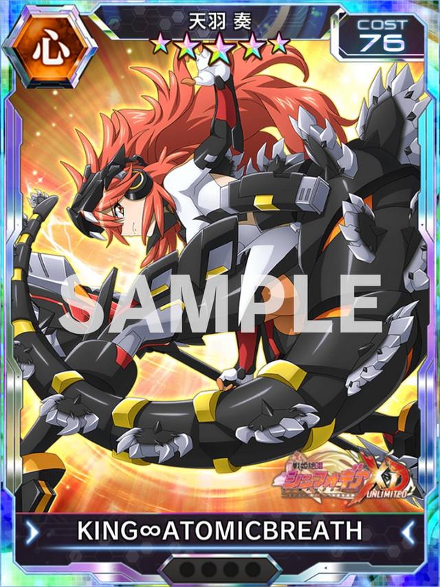 A sample picture of the 5 star Kanade Amo card form the Godzilla vs. Symphogear collaboration, featuring Kanade in Godzilla-themed Gear.