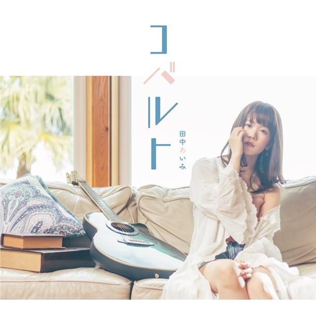 Seiyuu Aimi Tanaka Bakal Memulai Debut Penyanyi Solo