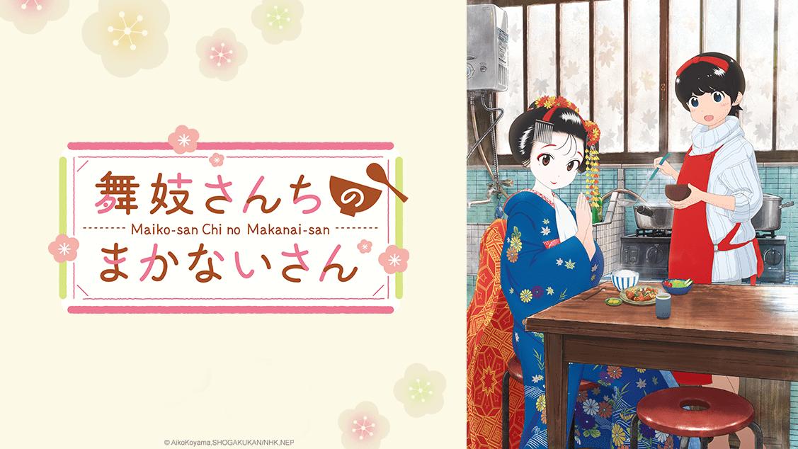 Kiyo en Kioto: de la casa Maiko