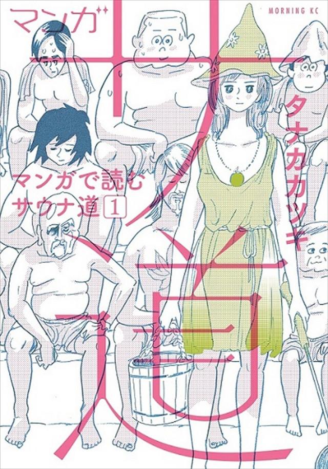 The cover of the first volume of Manga Sadou ~ Manga de Yomu Sauna Michi ~ by Katsuki Tanaka.