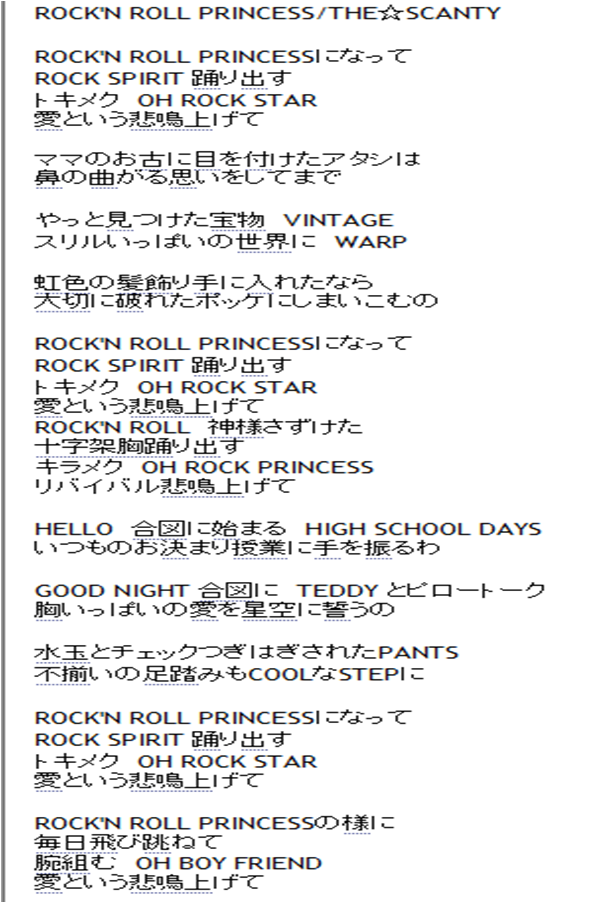 Crunchyroll fullmoon music and lyrics group info second single eternal snow stopboris Image collections