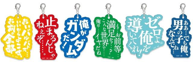 Gundam prize keychains