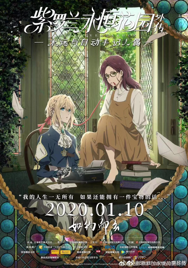 Violet Evergarden - Eternity and the Auto Memory Doll - China Poster