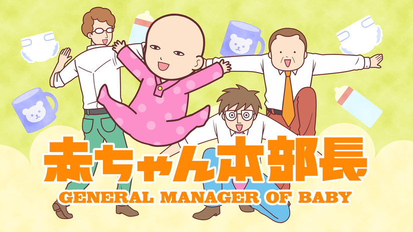 A banner image for the upcoming Aka-chan Honbuchou TV anime, featuring the titular boss baby General Manager Takeda dressed in a pink romper and his three salaryman subordinates posing while surrounded by diapers, bottles, and children's cups.