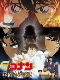 Detective Conan: Requiem of the Detectives
