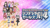 THE IDOLM@STER CINDERELLA GIRLS Theater 3rd Season (TV)