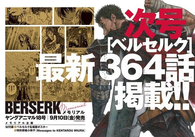 Berserk ritorna il 10 Settembre