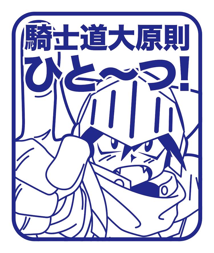 Ryu Knight: Ethos of Chivalry Stamp