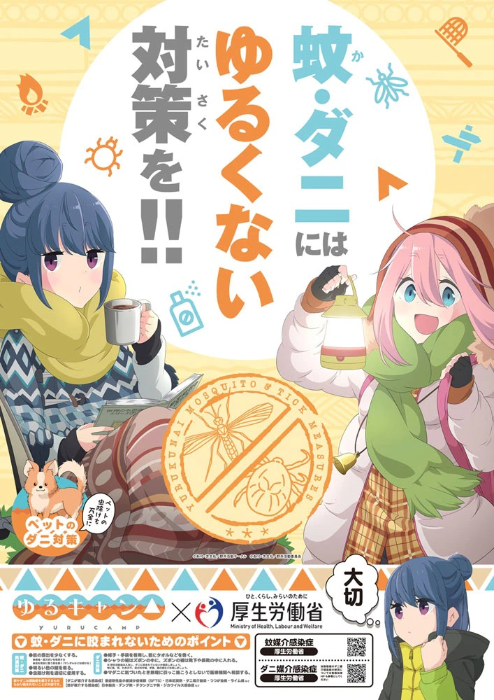 A promotional poster for the collaboration between Laid-Back Camp and the Ministry of Health, Labor and Welfare featuring Rin and Nadeshiko providing tips on how campers can protect themselves from mosquito-borne and tick-borne illnesses.