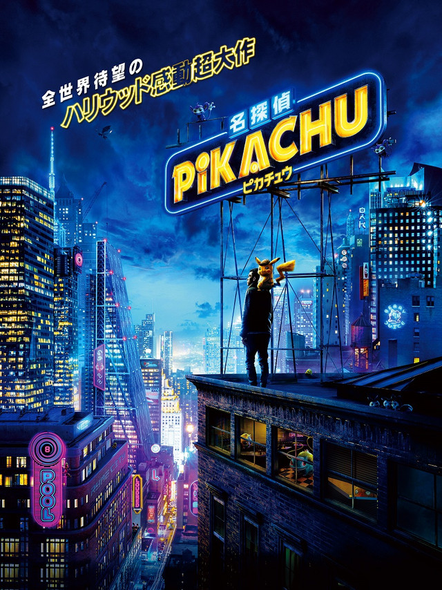Tim and Detective Pikachu stand on a rooftop overlooking the neon sprawl of Ryme City.