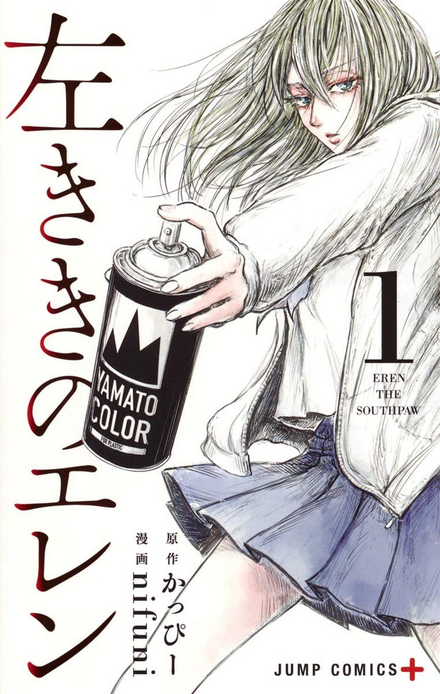 The cover for the first collected manga volume of Eren the Southpaw, featuring artwork by Nifuni of the titular character about to wield a can of spray paint.