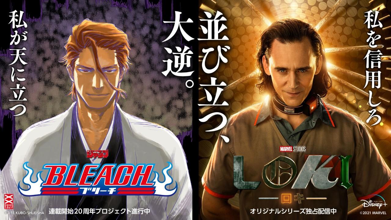 Bleach x Loki