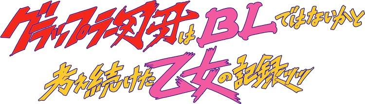 The logo of the upcoming Grappler Baki wa BL dewanaika to Kangaesuzuketa Shoujo no Kiroku live-action TV drama.