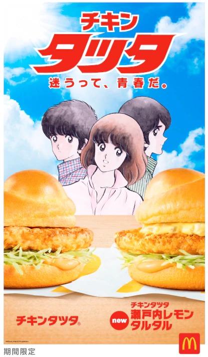 Touch x McDonald's Japón