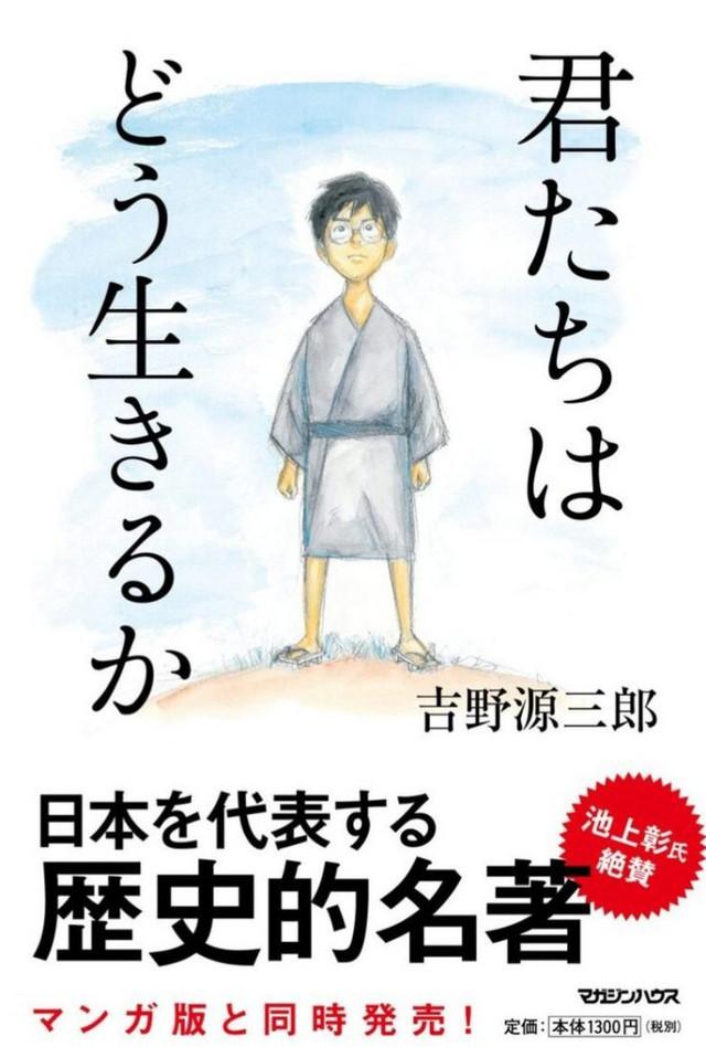 Kimi-tachi wa Dou Ikiru ka