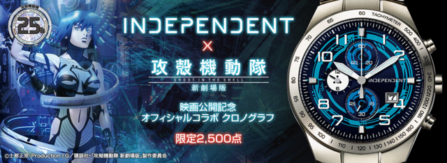 ghost in the shell x seiko