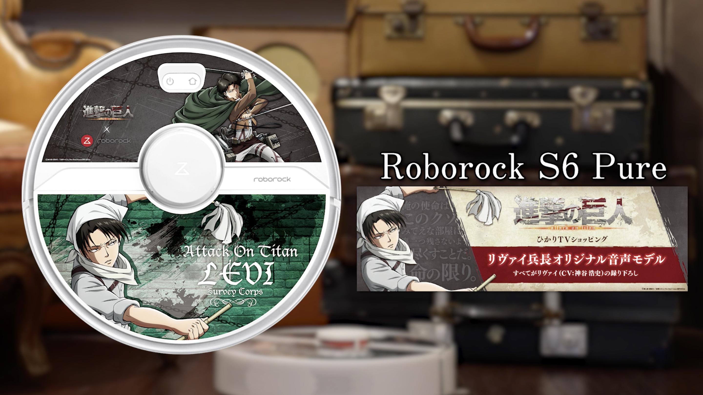 Roborock S6 Pure Attack on Titan modelo de voz del Capitán Levi