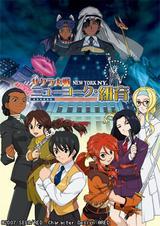 Sakura Taisen New York NY OVA