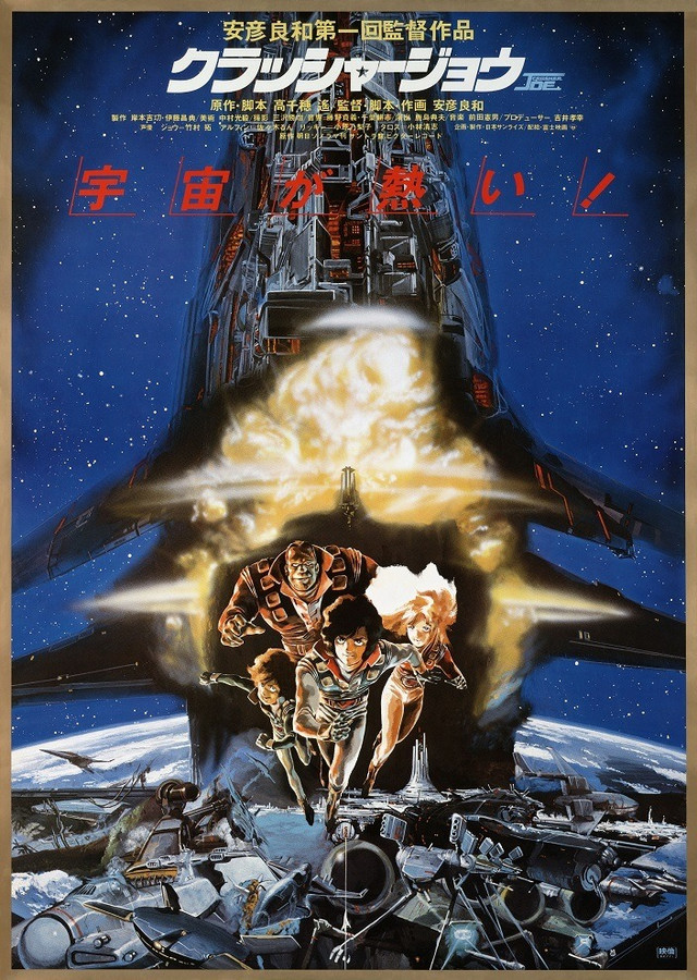 A movie poster for Crusher Joe: The Movie, a 1983 theatrical anime film directed by Yoshikazu Yasuhiko.