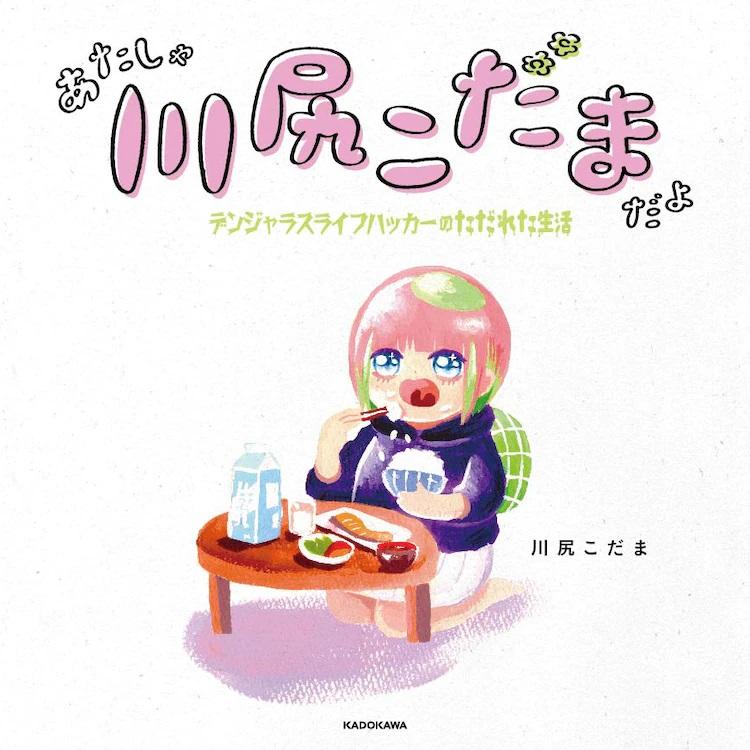 La portada del manga Atashi ja Kawajiri Kodama yo ~ Dangerous Lifehacker no Tadareta Seikatsu ~ ilustrada por Kodama Kawajiri.  La ilustración de la portada muestra a la autora comiendo un plato de arroz y una comida abundante en su mesa de café.