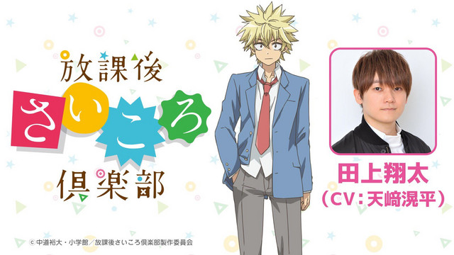 Shouta Tanoue, a young man with spiky blonde hair in the Houkago Saikoro Club TV anime.