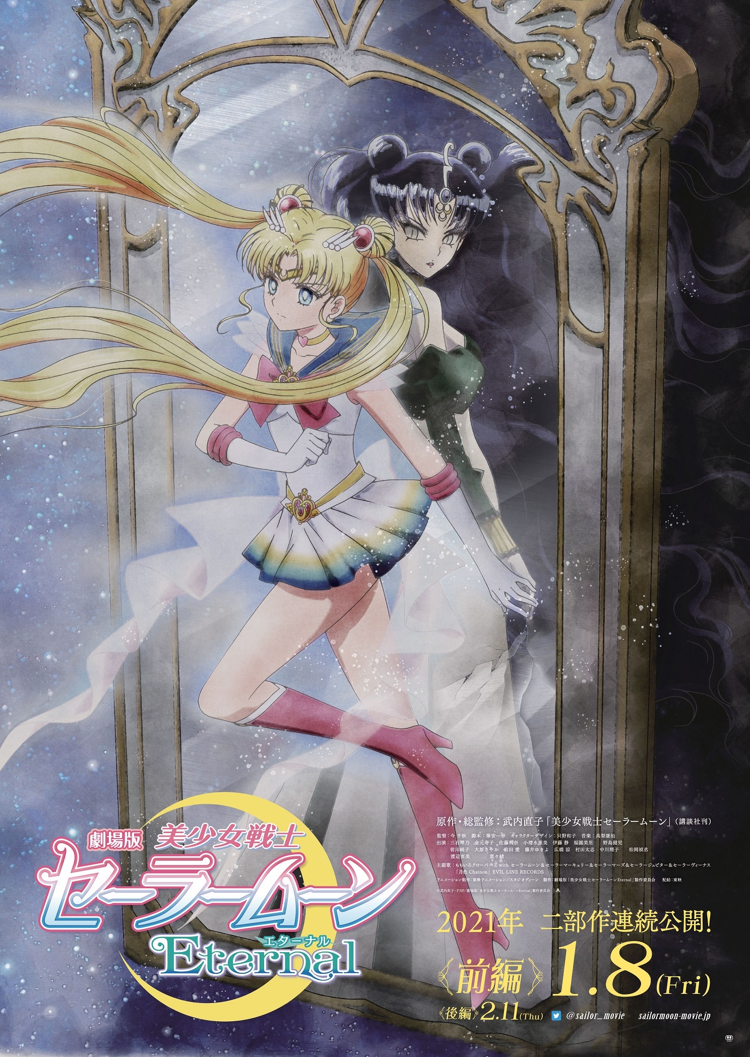 Pretty Guardian Sailor Moon Eternal La Película