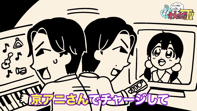 Gen Hoshino watching Tamako Market