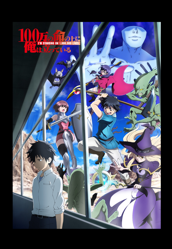 A key visual for the upcoming I'm Standing on a Million Lives TV anime, featuring the main character Yusuke Yotsuya leaning against the hallway windows of his high school while behind him a scene of high fantasy adventure plays out in another world.
