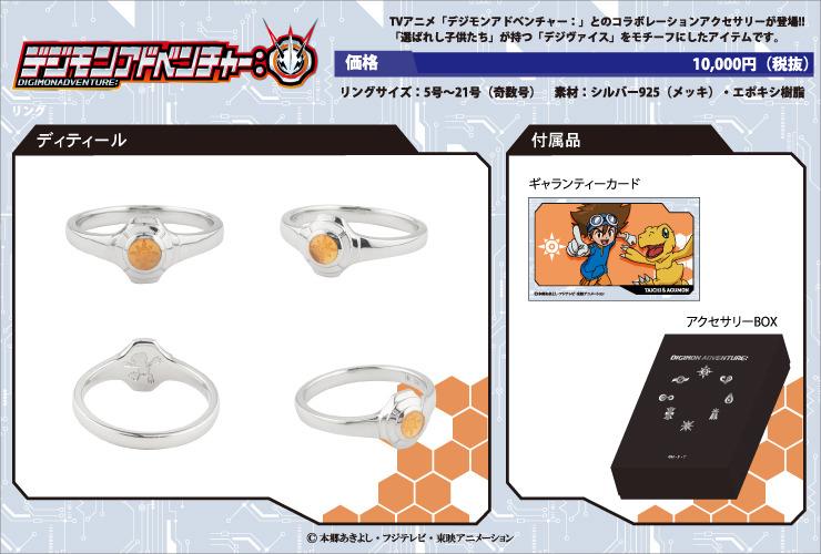 Digimon Adventure: Collaboration Rings