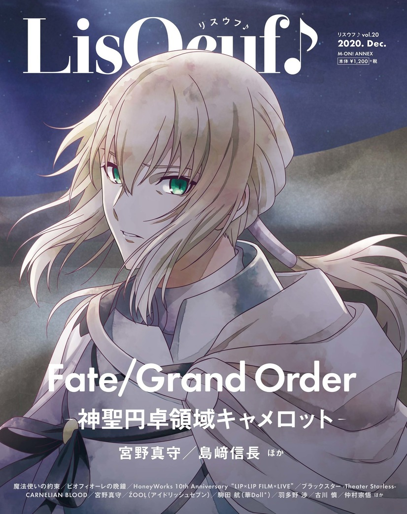 Sir Bedivere on the cover of LisOeuf♪