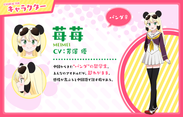 A character visual of Mei Mei, a female panda person from the Seton Academy: Join the Pack! TV anime.