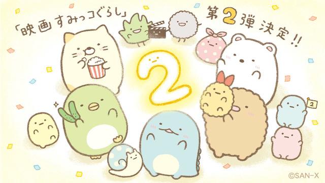 Una ilustración promocional que celebra el anuncio de la segunda película de anime teatral de Sumikko Gurashi, con los personajes de la mascota de San-X ilustrados por Yuri Yokomizo.