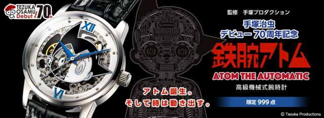 Seiko x Astro Boy