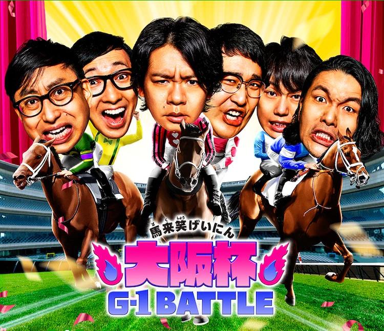 Copa Osaka x Yoshimoto Talent G-1 Battle