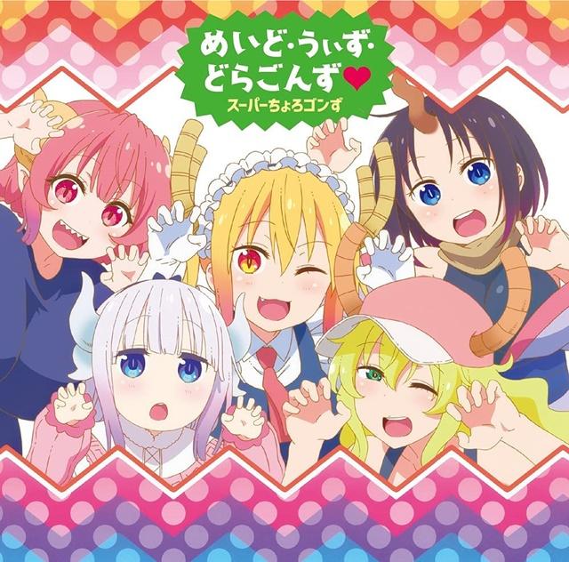 829a15fb9587d7257143d1527567961e1625717335 main - Miss Kobayashi's Dragon Maid S divulga clipes oficiais para as musicas de abertura e encerramento do anime.