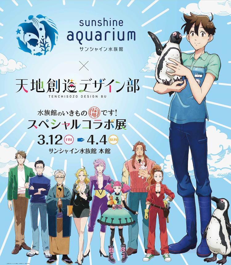 Heaven's Design Team x Sunshine Aquarium poster