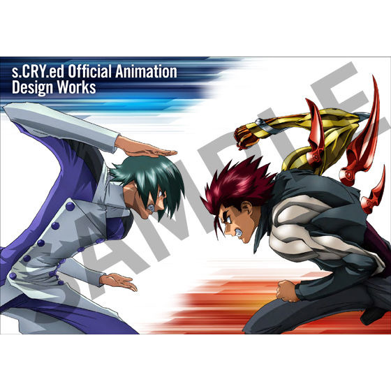A promotional image for the s-CRY0ed Official Animation Design works book, featuring a new illustration of the main characters, Kazuma and Ryuho, preparing to pummel one another.